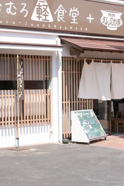 大室軽食堂