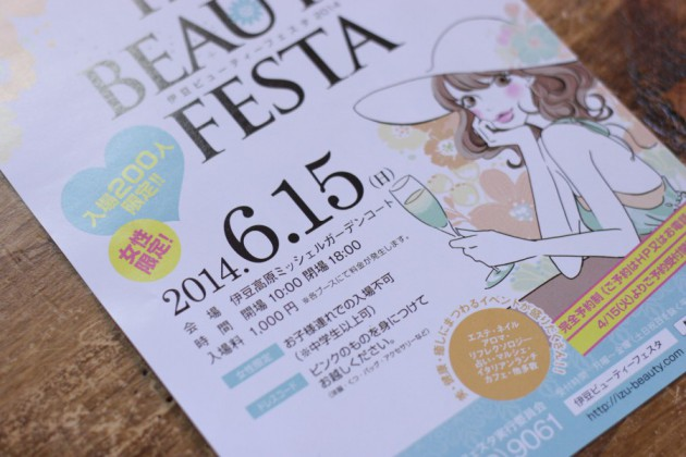 伊豆ビューティフェスタ2014